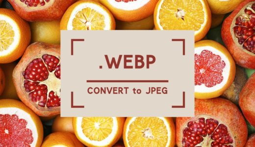 【BUYMA初心者】WebPファイルをJPGファイルに変換する方法【一瞬で解決!】